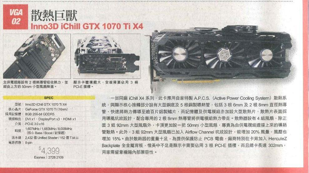 EZONE報導介紹iCHiLL Geforce GTX 1070 Ti